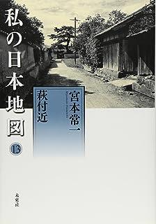 萩付近 (私の日本地図13)