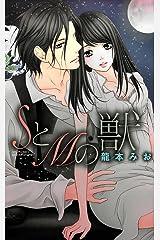 SとMの獣 (YLC) Kindle版