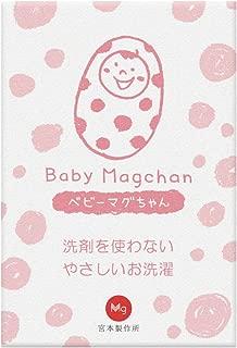ベビーマグちゃん (ピンク)