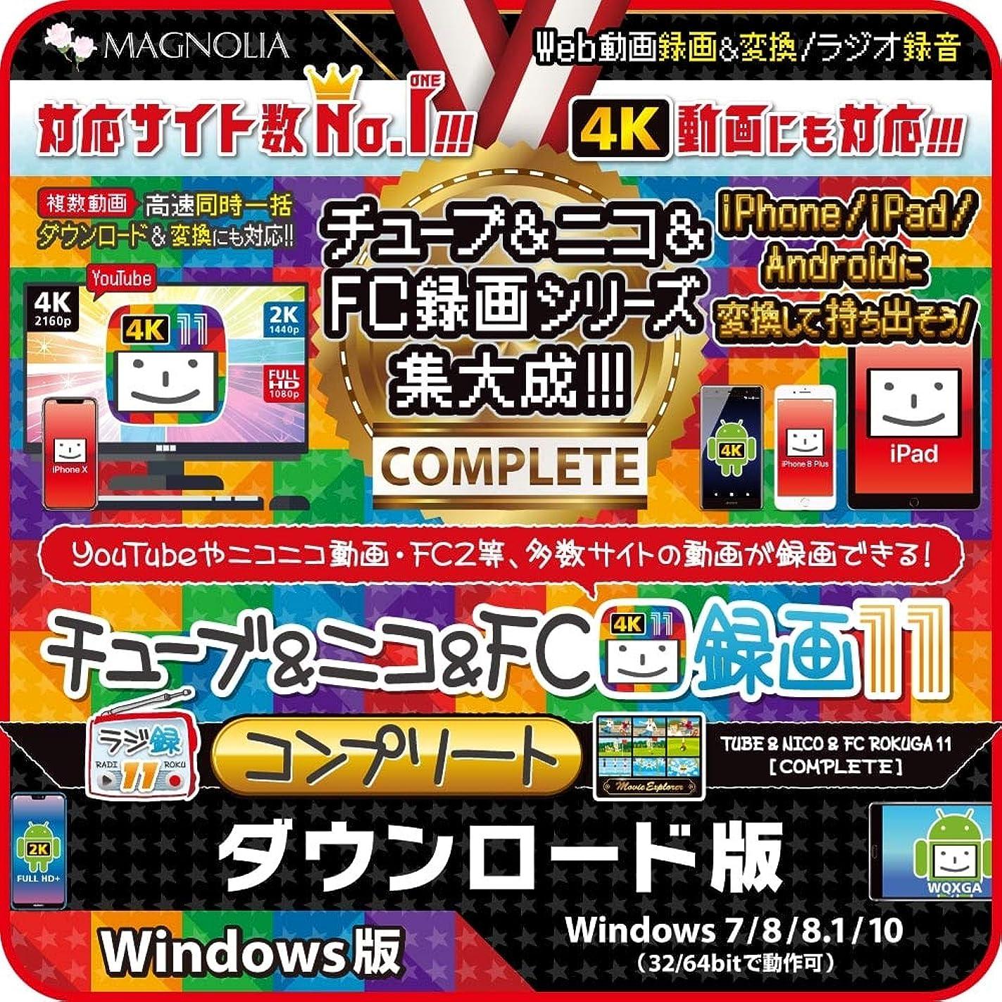 鮫三番手錠チューブ&ニコ&FC録画11コンプリート Windows版|ダウンロード版