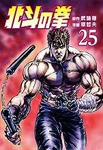 表紙: 北斗の拳 25巻 | 武論尊