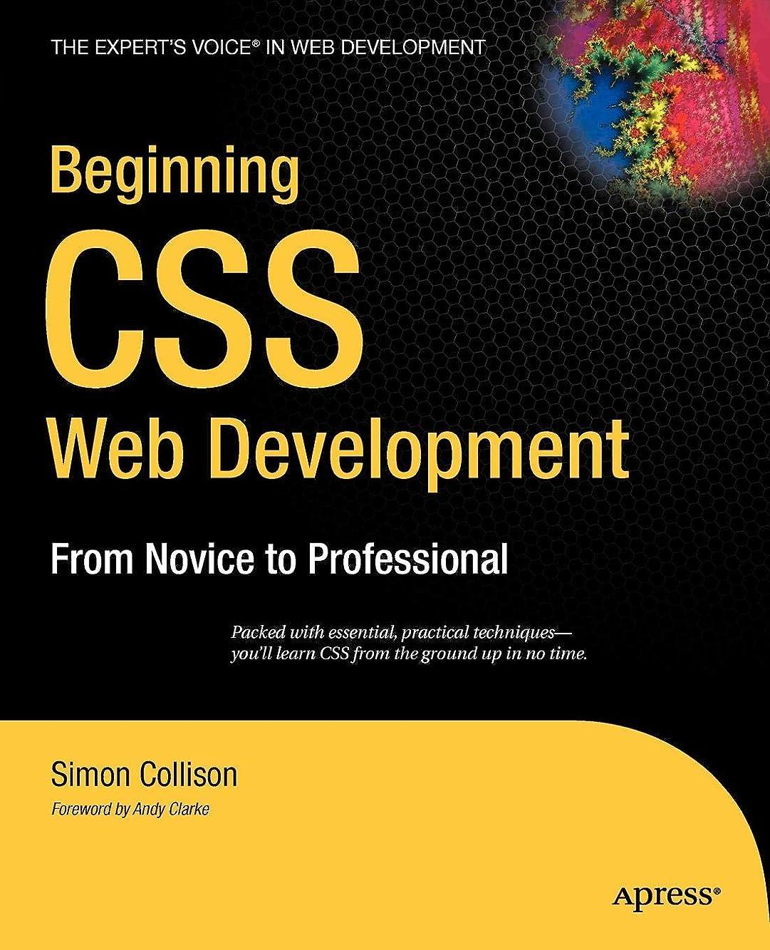 磨かれたフレームワーク叫び声Beginning CSS Web Development: From Novice to Professional