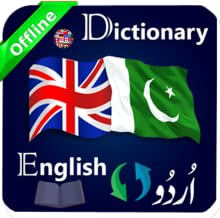 English To Urdu & Urdu To English Dictionary Off