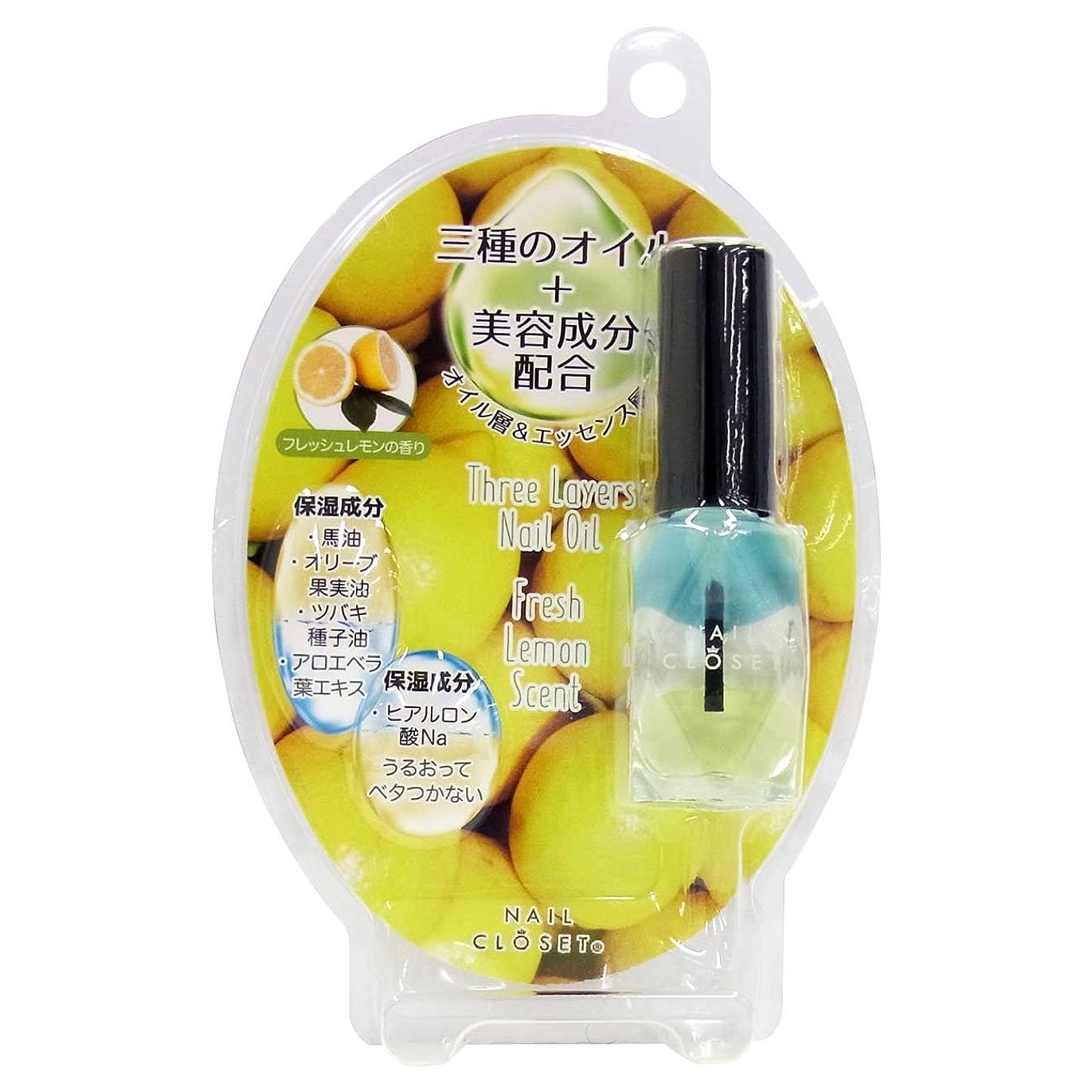 メンタル雑多な旋回ネイルクローゼット スリーレイヤーネイルオイル NO-01 フレッシュレモン (9mL)