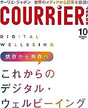 COURRiER Japon (クーリエジャポン)[電子書籍パッケージ版] 2021年 10月号 [雑誌]