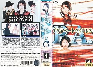 P.A.~プライベート・アクトレス~ VOL.4 [VHS]