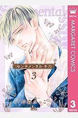 センチメンタル キス 3 (マーガレットコミックスDIGITAL) Kindle版