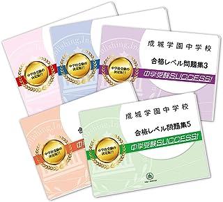 成城学園中学校直前対策合格セット問題集(5冊)