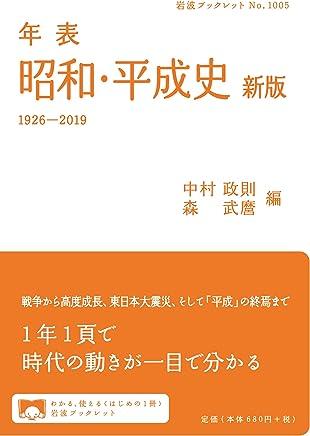 年表 昭和・平成史 新版: 1926-2019 (岩波ブックレット)
