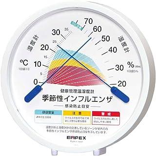 エンペックス気象計 温度湿度計 健康管理温湿度計 置き掛け兼用 日本製 ホワイト TM-2584