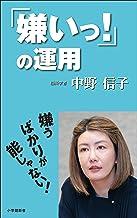 表紙: 「嫌いっ!」の運用(小学館新書) | 中野信子