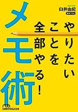 表紙: やりたいことを全部やる!メモ術 (日本経済新聞出版) | 臼井由妃