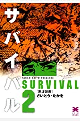 サバイバル 2巻 Kindle版