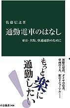 表紙: 通勤電車のはなし 東京・大阪、快適通勤のために (中公新書) | 佐藤信之