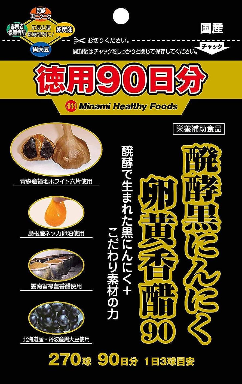 手を差し伸べるコントラスト妻醗酵黒にんにく卵黄香醋90 5個セット