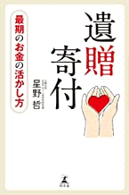 表紙: 最期のお金の活かし方 遺贈寄付 (幻冬舎単行本) | 星野哲