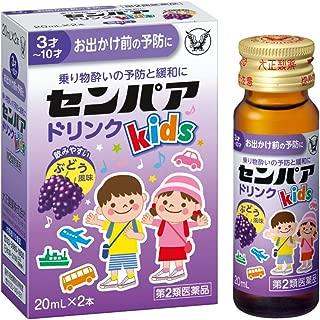 【第2類医薬品】センパア Kidsドリンク 20mL×2