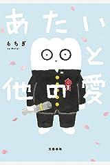 あたいと他の愛 (文春e-book) Kindle版
