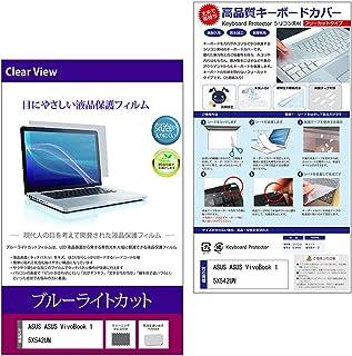 メディアカバーマーケット ASUS ASUS VivoBook 15 X542UN [15.6インチ(1920x1080)]機種で使える【シリコンキーボードカバー フリーカットタイプ と ブルーライトカット光沢液晶保護フィルム のセット】