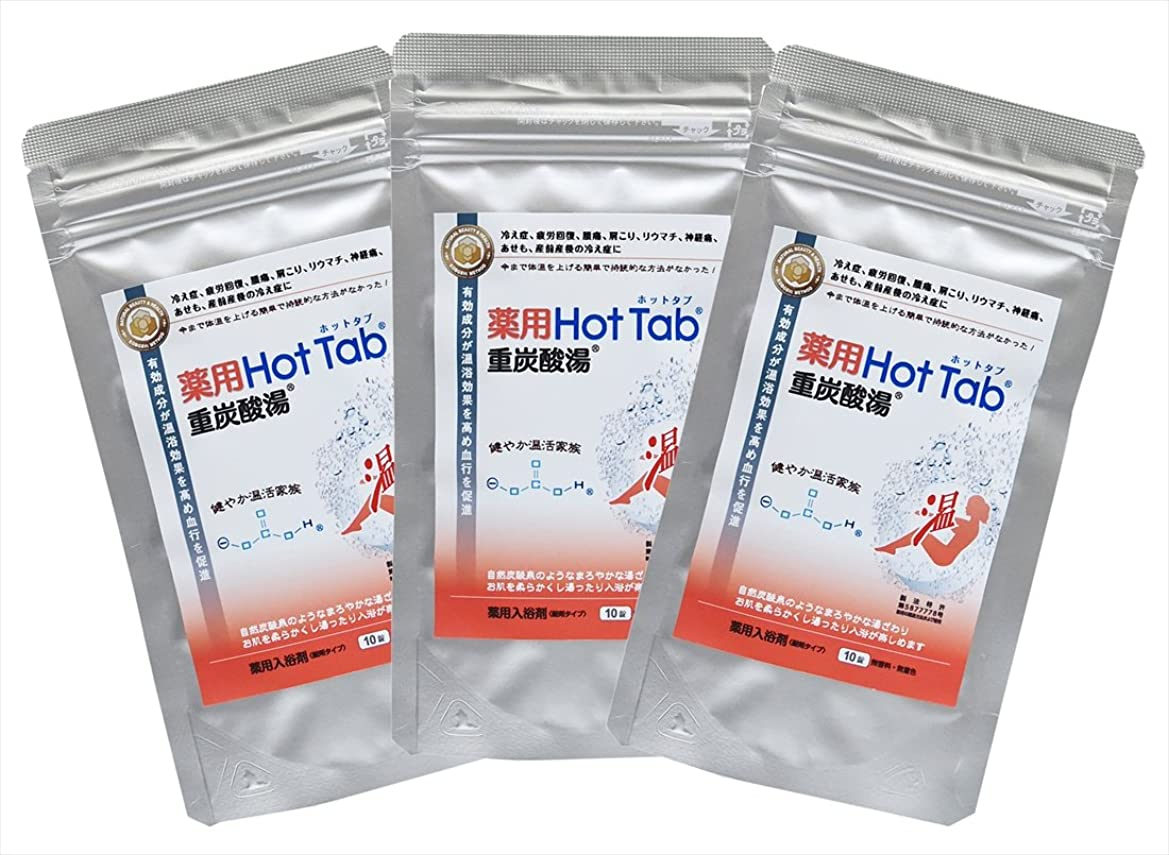 四分円教育者開発薬用 Hot Tab 重炭酸湯 10錠入りx3セット