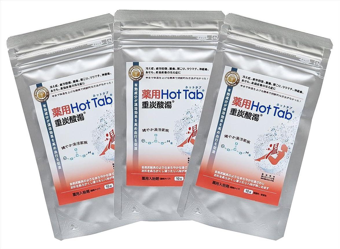 皮肉な例外ホーム薬用 Hot Tab 重炭酸湯 10錠入りx3セット