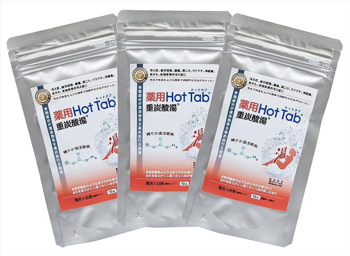 クライアントに慣れブローホール薬用 Hot Tab 重炭酸湯 10錠入りx3セット
