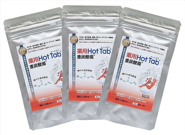 注目すべき花襟薬用 Hot Tab 重炭酸湯 10錠入りx3セット