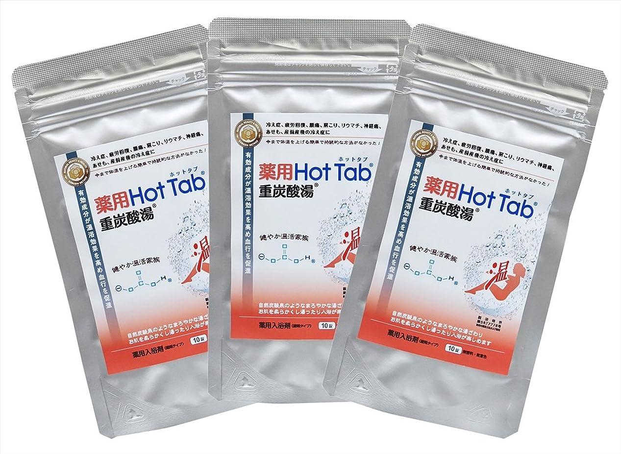 暗殺者蒸モールス信号薬用 Hot Tab 重炭酸湯 10錠入りx3セット