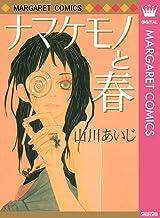 ナマケモノと春 (マーガレットコミックスDIGITAL)