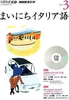NHK CD ラジオ まいにちイタリア語 2016年3月号 (<CD>)
