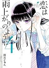 表紙: 恋は雨上がりのように(4) (ビッグコミックス) | 眉月じゅん