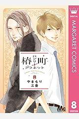 椿町ロンリープラネット 8 (マーガレットコミックスDIGITAL) Kindle版