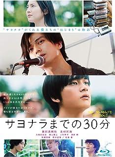 映画「サヨナラまでの30分」 (通常版) (Blu-ray)