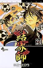 表紙: 結界師(24) (少年サンデーコミックス) | 田辺イエロウ