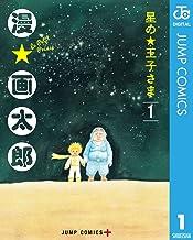 表紙: 星の王子さま 1 (ジャンプコミックスDIGITAL) | 漫☆画太郎