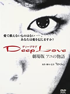 Deep Love アユの物語 [DVD]