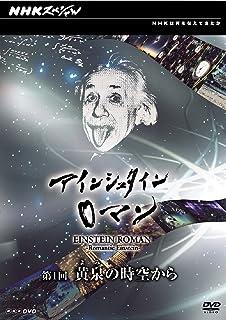 NHKスペシャル アインシュタインロマン 第1回 黄泉(よみ)の時空から [DVD]