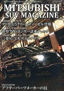 三菱SUVマガジン VOL.1 2013年 03月号 [雑誌]