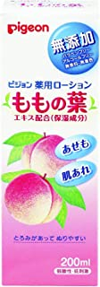 日本原装贝亲桃子水液体爽肤水爽身粉痱子露液体痱子粉爽身水200ML