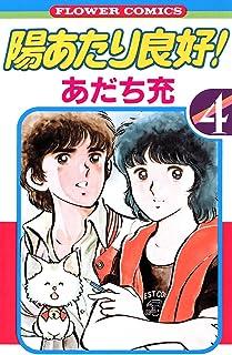 陽あたり良好!(4) (フラワーコミックス)
