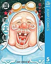 表紙: 星の王子さま 5 (ジャンプコミックスDIGITAL)   漫☆画太郎