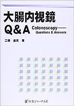 大腸内視鏡Q&A