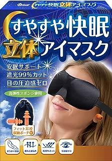 アイマスク アイピロー 安眠グッズ 遮光カット 目の圧迫なし 立体型 耳栓 男女兼用 睡眠 NORAH