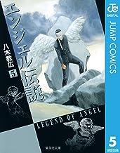 表紙: エンジェル伝説 5 (ジャンプコミックスDIGITAL) | 八木教広