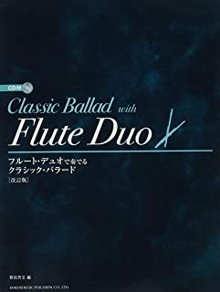CD付 フルート・デュオで奏でる/クラシック・バラード [改訂版]