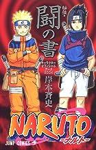 NARUTO―ナルト―[秘伝・闘の書] (ジャンプコミックス)