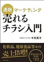 表紙: 通販マーケティング 売れるチラシ入門 | 木村 真子