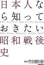 表紙: 日本人なら知っておきたい昭和戦後史   竹田 恒泰