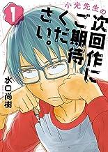 表紙: 小光先生の次回作にご期待ください。(1) (ビッグコミックス) | 水口尚樹