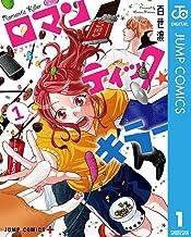 表紙: ロマンティック・キラー 1 (ジャンプコミックスDIGITAL) | 百世渡